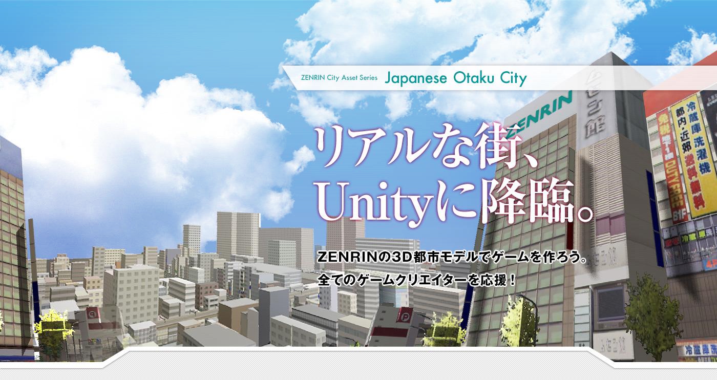 unity向け3d都市モデルデータ zenrin city asset series ゼンリン