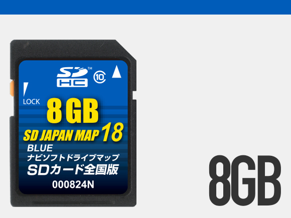 SD JAPAN MAP 18 BLUE 全国版(8GB)