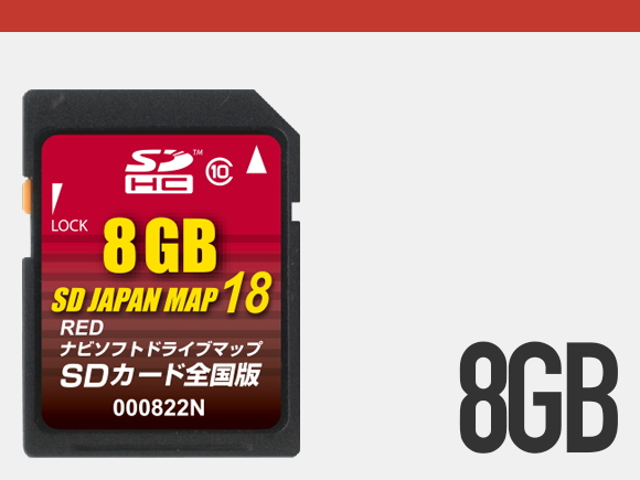 SD JAPAN MAP 18 RED 全国版(8GB)
