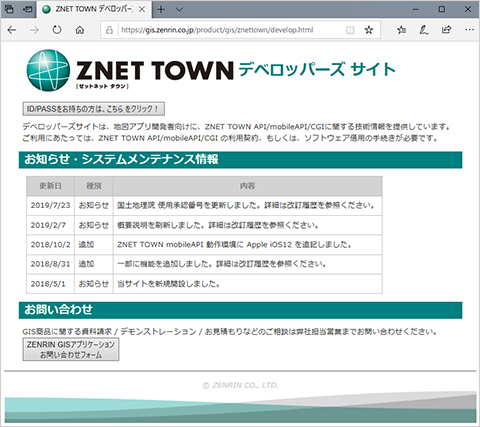 ZNET TOWN デベロッパーズサイト