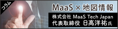 MaaSの動向と地図情報が支える今後のイノベーション